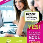 Πιστοποίηση ECDL σε χρόνο ρεκόρ !