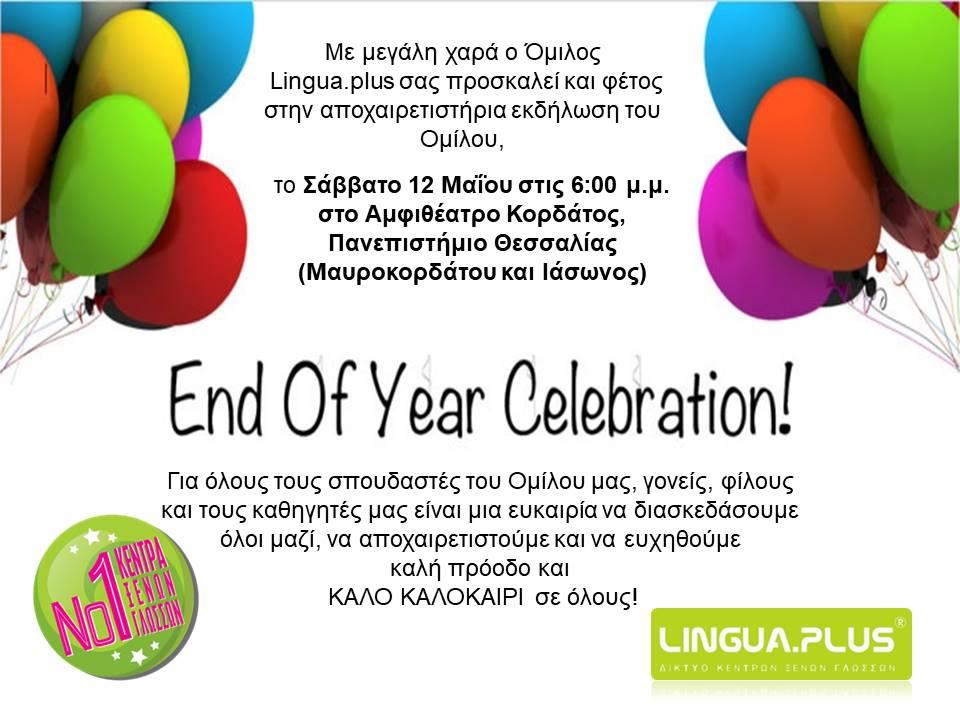 End of Year Celebration 2017-2018 στα Κέντρα Ξένων Γλωσσών Lingus.PLUS
