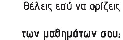 Φροντιστήρια Ξένων Γλωσσών & Πληροφορικής για Ενήλικες Lingua.PLUS στον Βόλο