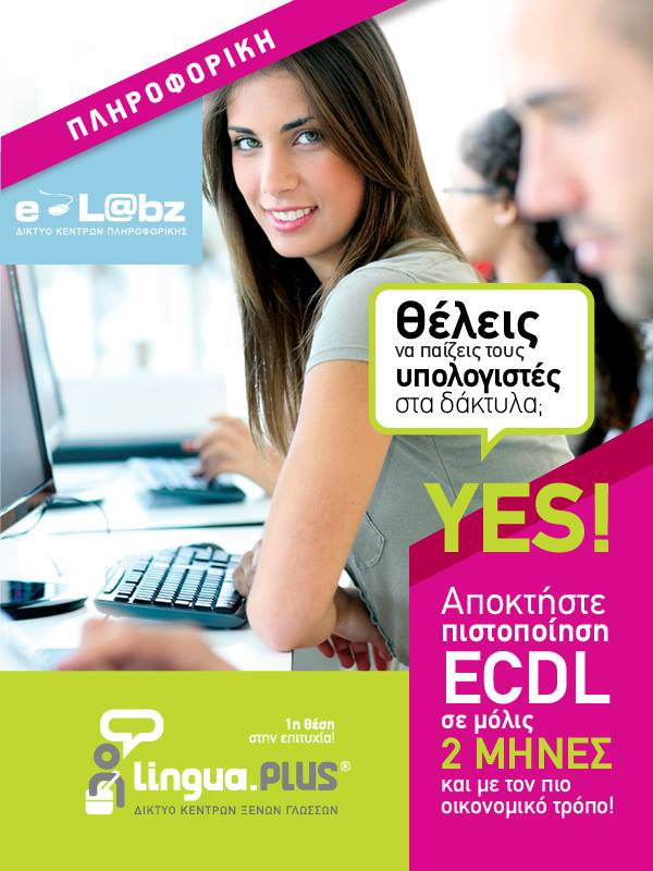Πιστοποίηση ECDL σε χρόνο ρεκόρ!